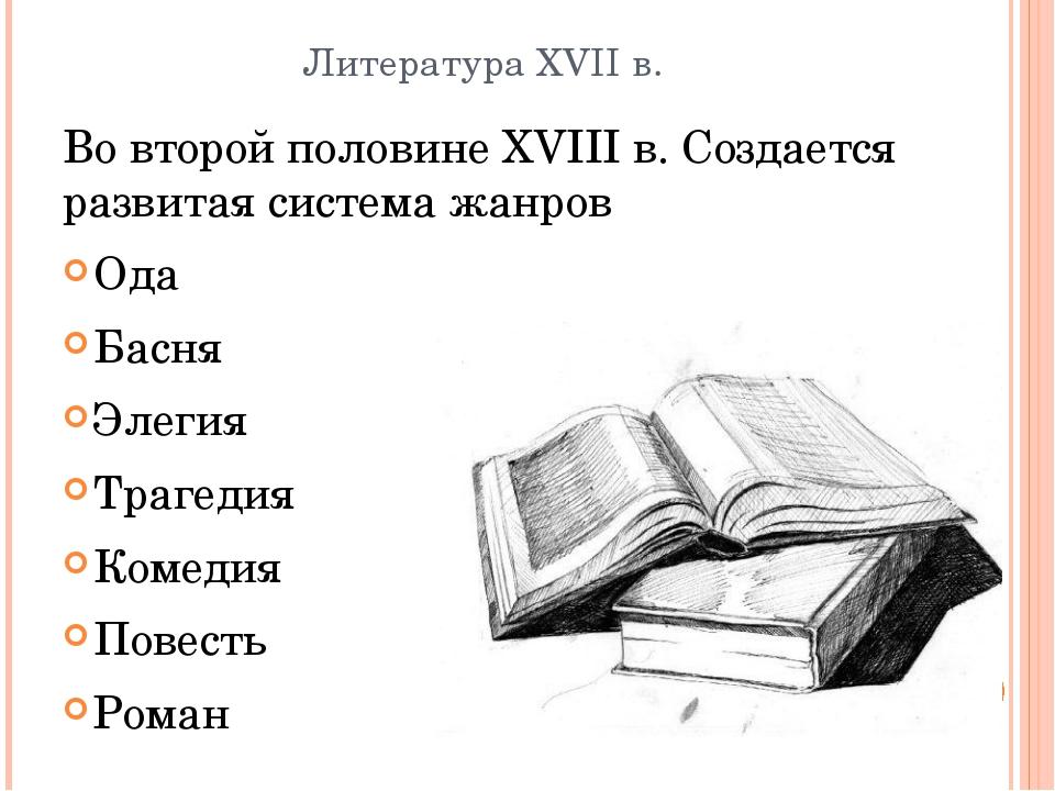 Литература XVII в. Во второй половине XVIII в. Создается развитая система жан...