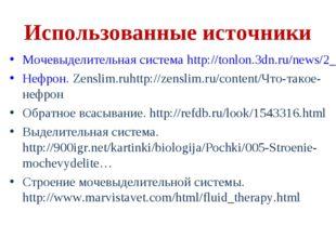 Использованные источники Мочевыделительная система http://tonlon.3dn.ru/news/