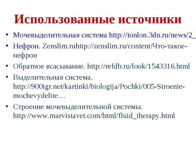 Использованные источники Мочевыделительная система http://tonlon.3dn.ru/news/...