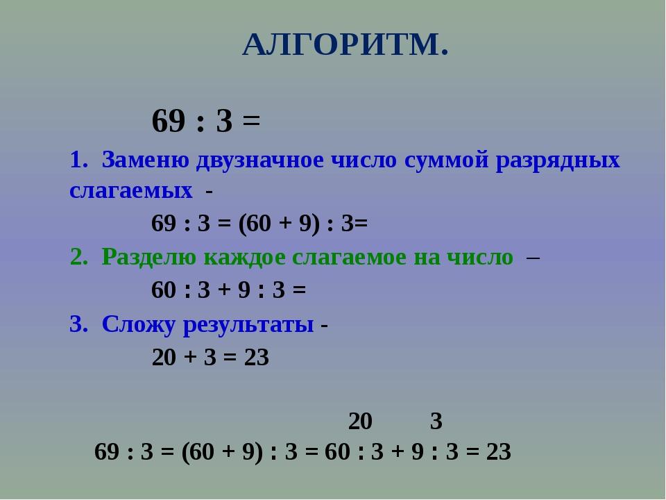 АЛГОРИТМ. 69 : 3 = 1. Заменю двузначное число суммой разрядных слагаемых - 69...