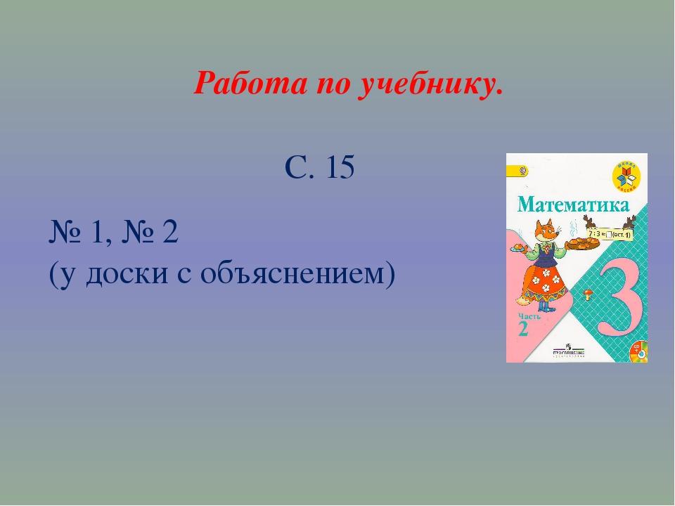Работа по учебнику. С. 15 № 1, № 2 (у доски с объяснением)