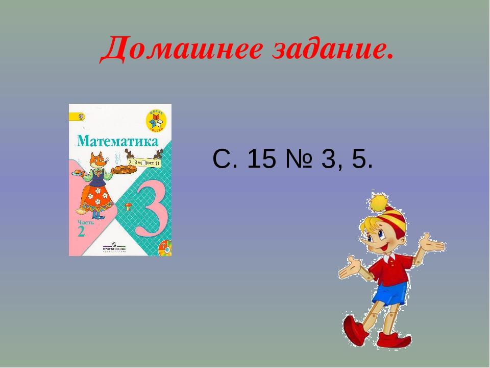 С. 15 № 3, 5. Домашнее задание.