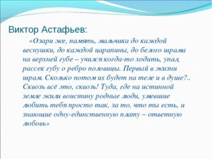 Виктор Астафьев: «Озари же, память, мальчика до каждой веснушки, до каждой ца