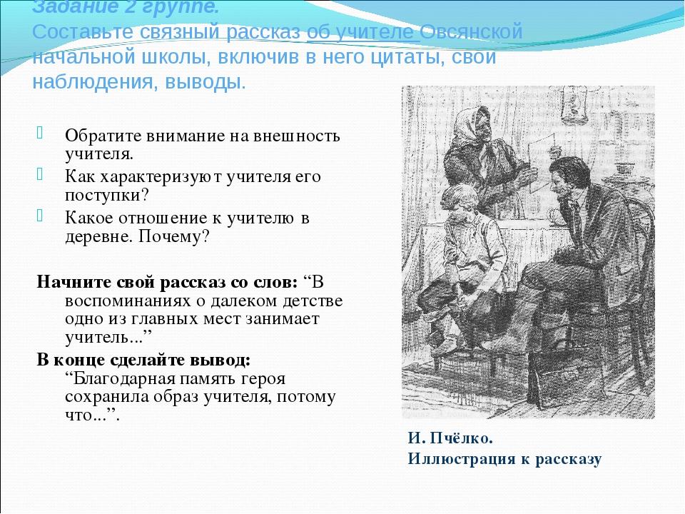 Задание 2 группе. Составьте связный рассказ об учителе Овсянской начальной шк...