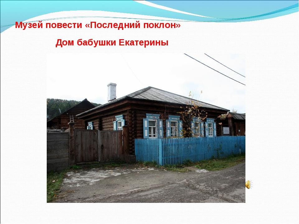 Музей повести «Последний поклон» Дом бабушки Екатерины