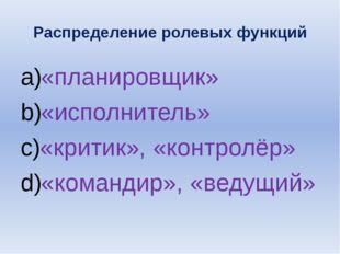 Распределение ролевых функций «планировщик» «исполнитель» «критик», «контролё