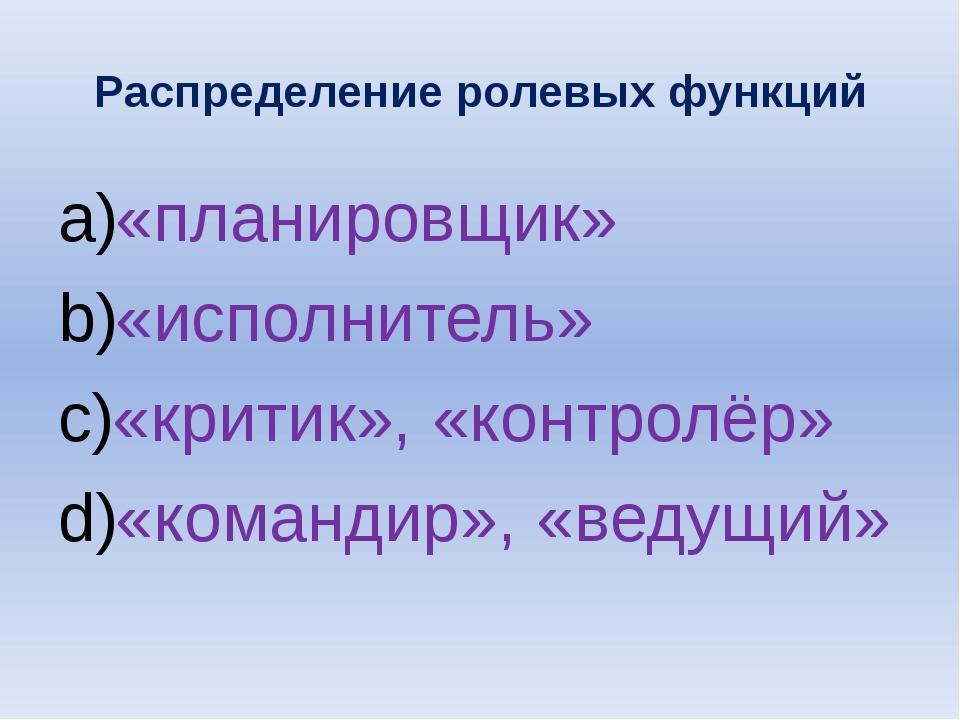Распределение ролевых функций «планировщик» «исполнитель» «критик», «контролё...