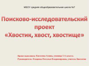 Проект выполнила: Киселева Алина, ученица 5 А класса. Руководитель: Кощеева