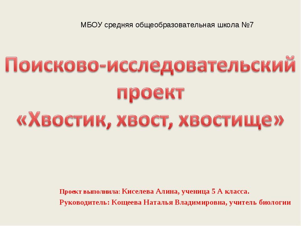 Проект выполнила: Киселева Алина, ученица 5 А класса. Руководитель: Кощеева...