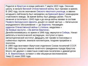 Родился вИркутскев семье рабочего 7 марта 1922 года. Окончив школу, в начал