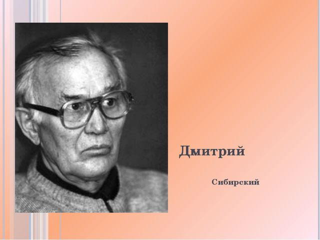 Дмитрий Сергеев Сибирский писатель