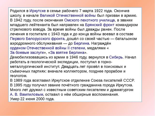 Родился вИркутскев семье рабочего 7 марта 1922 года. Окончив школу, в начал...