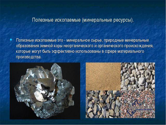 Полезные ископаемые (минеральные ресурсы). Полезные ископаемые это - минераль...