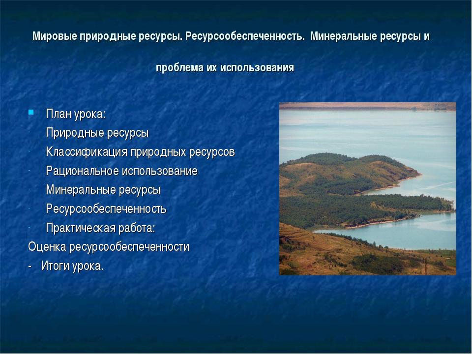 Мировые природные ресурсы. Ресурсообеспеченность. Минеральные ресурсы и проб...
