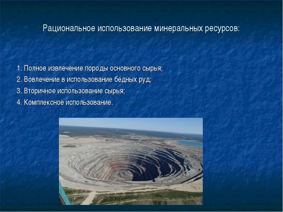 Рациональное использование минеральных ресурсов: 1. Полное извлечение породы...