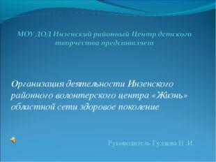 Организация деятельности Инзенского районного волонтерского центра «Жизнь» об