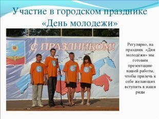 Участие в городском празднике «День молодежи» Регулярно, на праздник «Дня мол