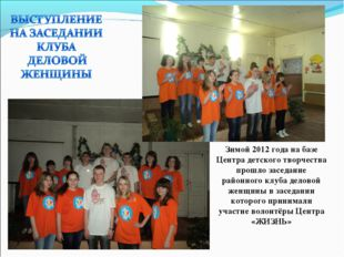 Зимой 2012 года на базе Центра детского творчества прошло заседание районного