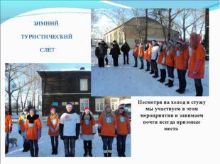 ЗИМНИЙ ТУРИСТИЧЕСКИЙ СЛЕТ Несмотря на холод и стужу мы участвуем в этом мероп