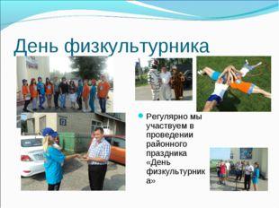 День физкультурника Регулярно мы участвуем в проведении районного праздника «