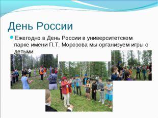 День России Ежегодно в День России в университетском парке имени П.Т. Морозов