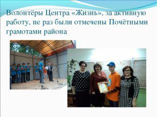 Волонтёры Центра «Жизнь», за активную работу, не раз были отмечены Почётными