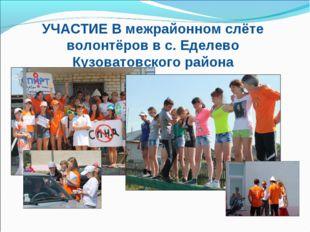 УЧАСТИЕ В межрайонном слёте волонтёров в с. Еделево Кузоватовского района