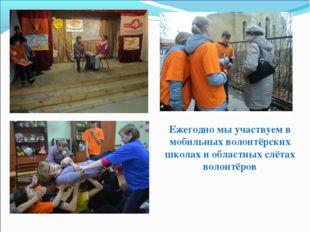 Ежегодно мы участвуем в мобильных волонтёрских школах и областных слётах воло