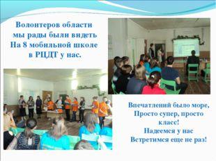 Волонтеров области мы рады были видеть На 8 мобильной школе в РЦДТ у нас. Впе