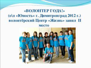 «ВОЛОНТЕР ГОДА!» (о\л «Юность» г. Димитровград 2012 г.) волонтёрский Центр «Ж