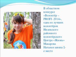 В областном конкурсе «Волонтёр –PROFI -2014», одна из лучших волонтёров Инзен