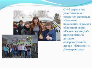 С 4-7 апреля мы участвовали в I открытом фестивале «Здоровое поколение» в рам