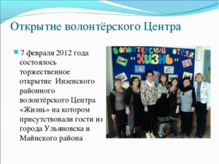 Открытие волонтёрского Центра 7 февраля 2012 года состоялось торжественное от