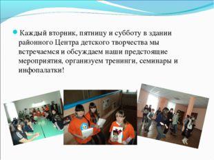 Каждый вторник, пятницу и субботу в здании районного Центра детского творчест