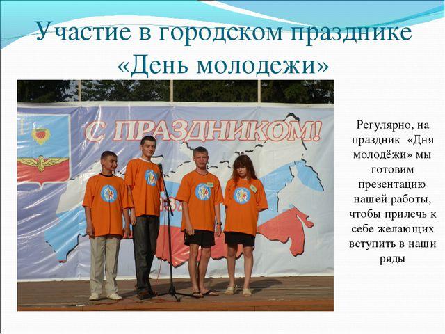 Участие в городском празднике «День молодежи» Регулярно, на праздник «Дня мол...