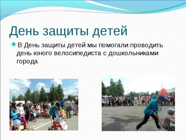 День защиты детей В День защиты детей мы помогали проводить день юного велоси...