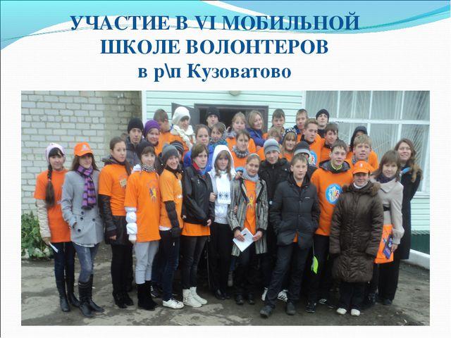 УЧАСТИЕ В VI МОБИЛЬНОЙ ШКОЛЕ ВОЛОНТЕРОВ в р\п Кузоватово