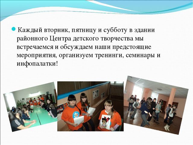 Каждый вторник, пятницу и субботу в здании районного Центра детского творчест...