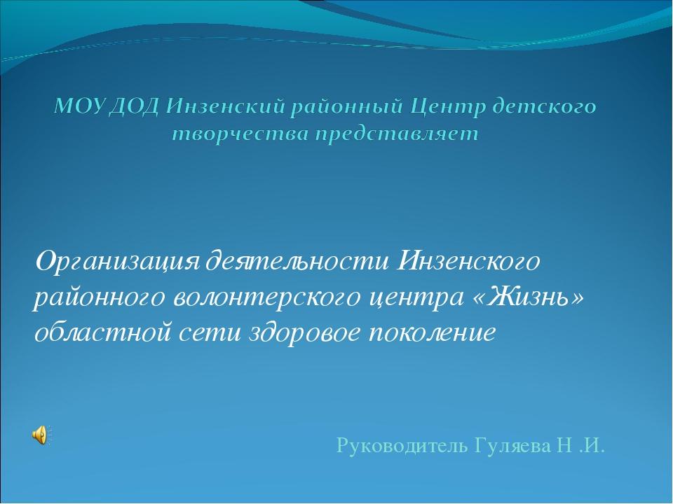 Организация деятельности Инзенского районного волонтерского центра «Жизнь» об...