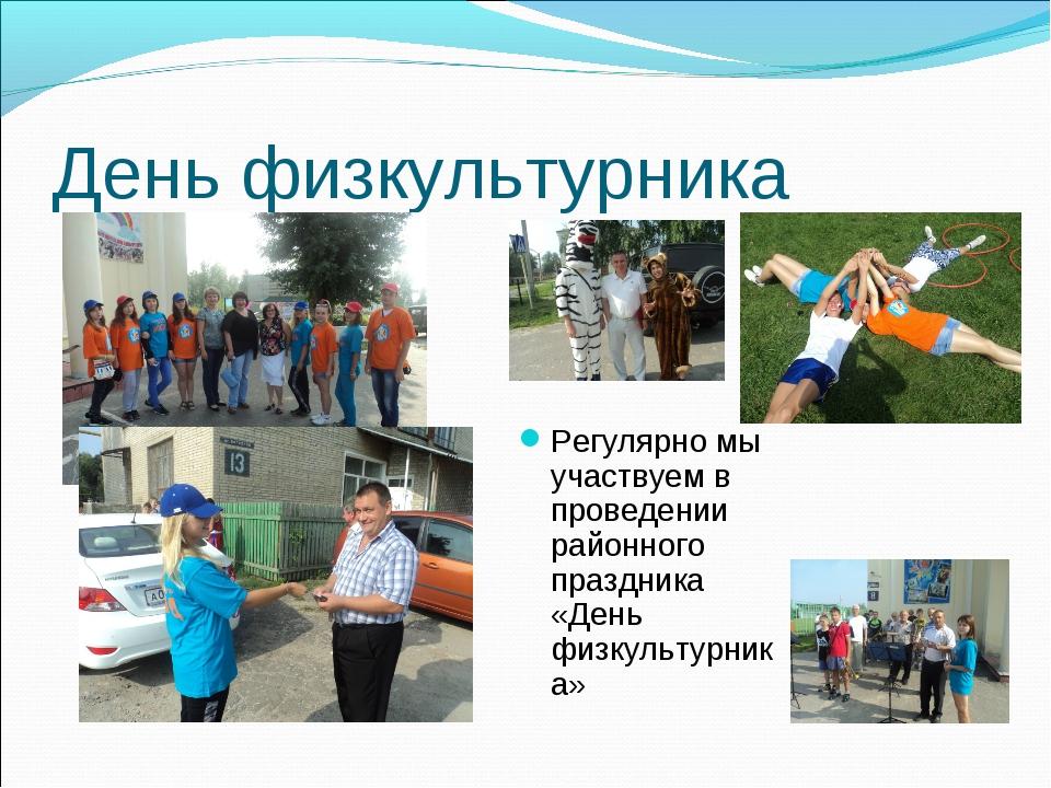 День физкультурника Регулярно мы участвуем в проведении районного праздника «...