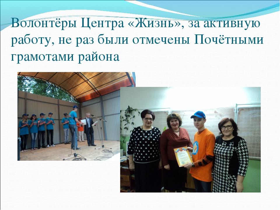 Волонтёры Центра «Жизнь», за активную работу, не раз были отмечены Почётными...