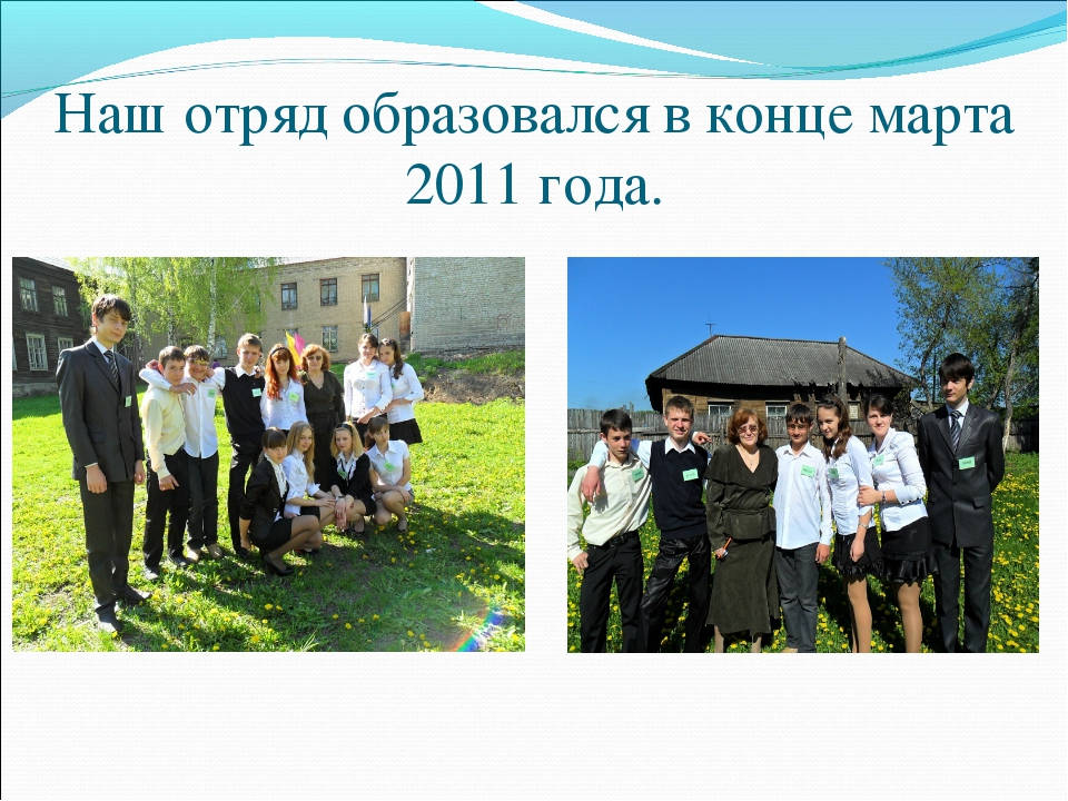 Наш отряд образовался в конце марта 2011 года.