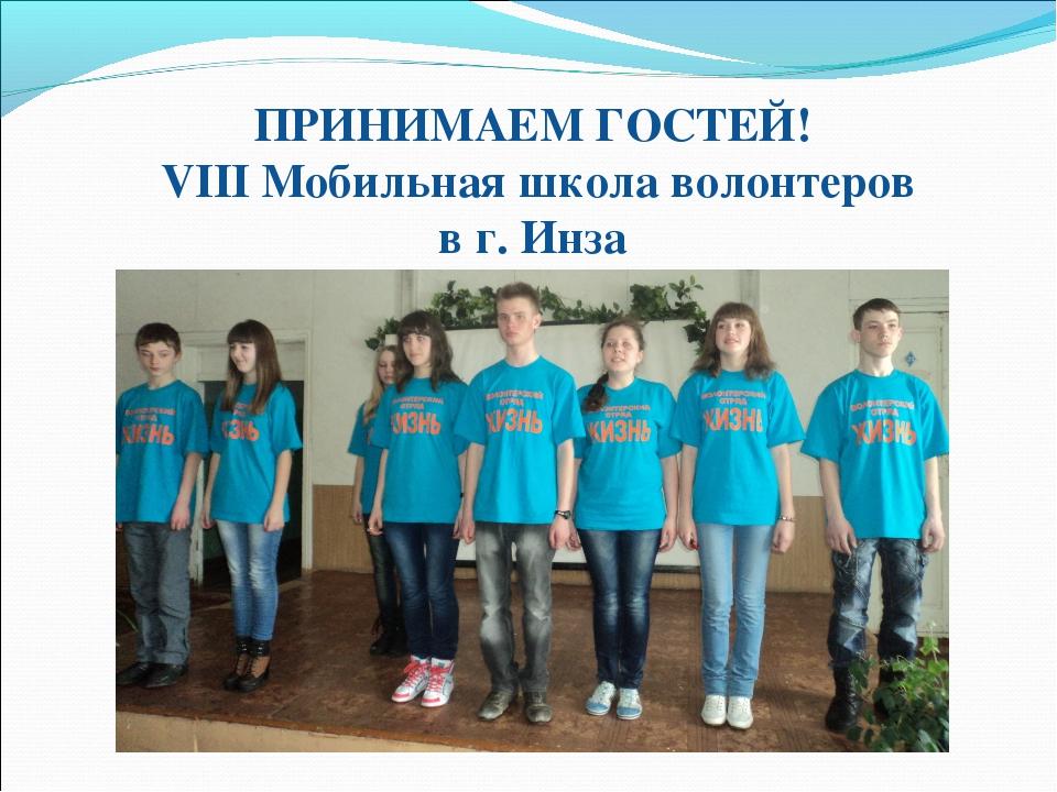 ПРИНИМАЕМ ГОСТЕЙ! VIII Мобильная школа волонтеров в г. Инза