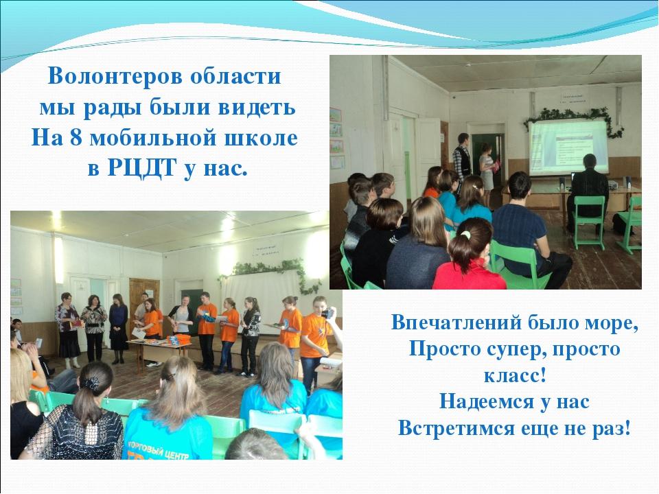Волонтеров области мы рады были видеть На 8 мобильной школе в РЦДТ у нас. Впе...