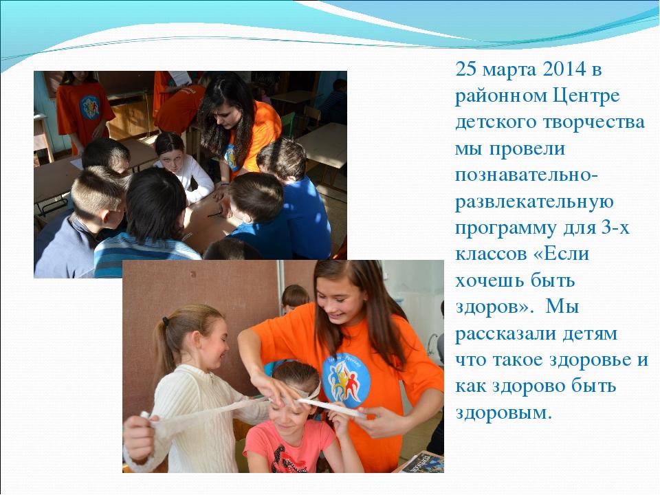 25 марта 2014 в районном Центре детского творчества мы провели познавательно-...