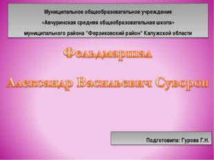 Муниципальное общеобразовательное учреждение «Авчуринская средняя общеобразов