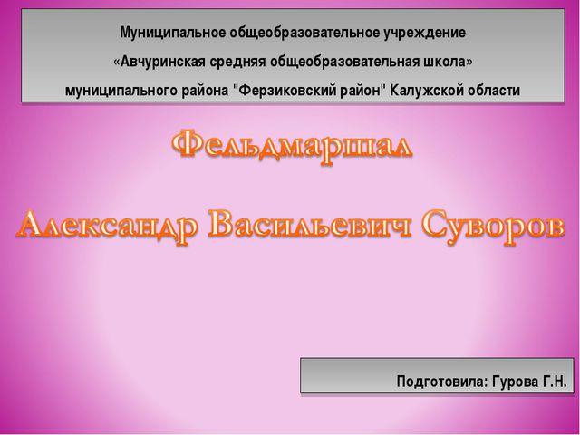 Муниципальное общеобразовательное учреждение «Авчуринская средняя общеобразов...