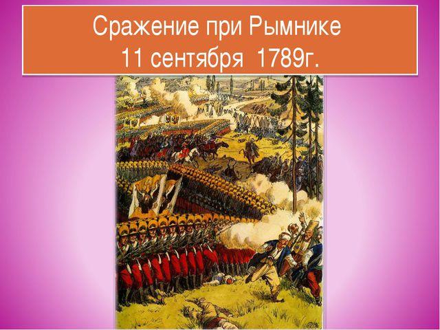 Сражение при Рымнике 11 сентября 1789г.