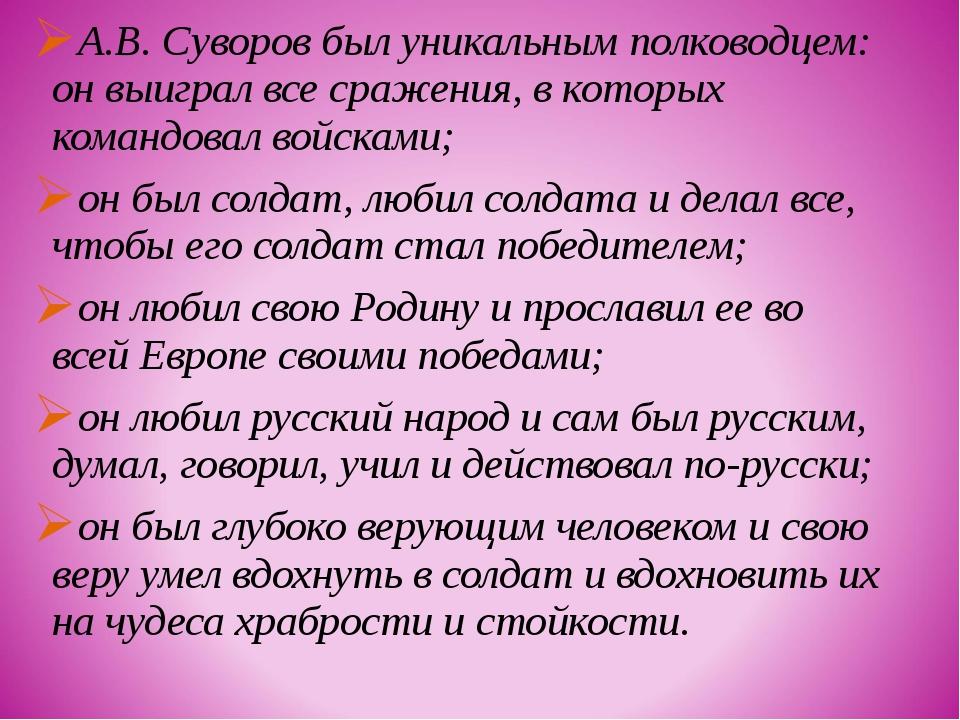 А.В. Суворов был уникальным полководцем: он выиграл все сражения, в которых к...
