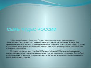 СЕМЬ ЧУДЕС РОССИИ Общественный проект «Семь чудес России» был проведен с цель